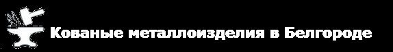 Кованые металлоизделия в Белгороде